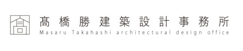 高橋勝建築設計事務所|Masaru Takahashi architectural design office